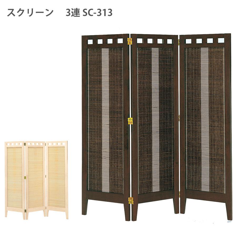 【即納】 曙工芸製作所 スクリーン 3連 高さ130cm! エスニック ホワイト SC-313ES SC-313WH