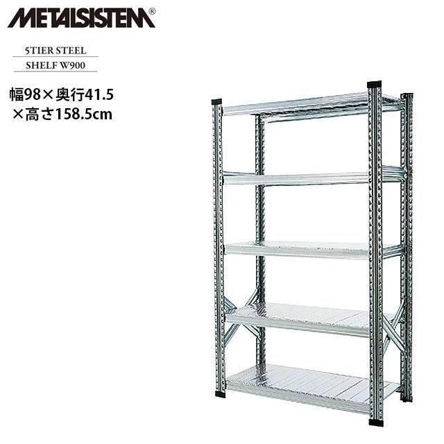 ASPLUND アスプルンドMETALSISTEM メタルシステム 001852 5段スチールシェルフ 幅90cm ヴィンテージ調 ビンテージ調 家具 送料無料 店舗 棚