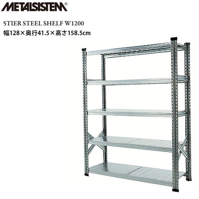 ASPLUND アスプルンドMETALSISTEM メタルシステム 001876 5段スチールシェルフ 幅120cm ヴィンテージ調 ビンテージ調 家具 送料無料 店舗 棚