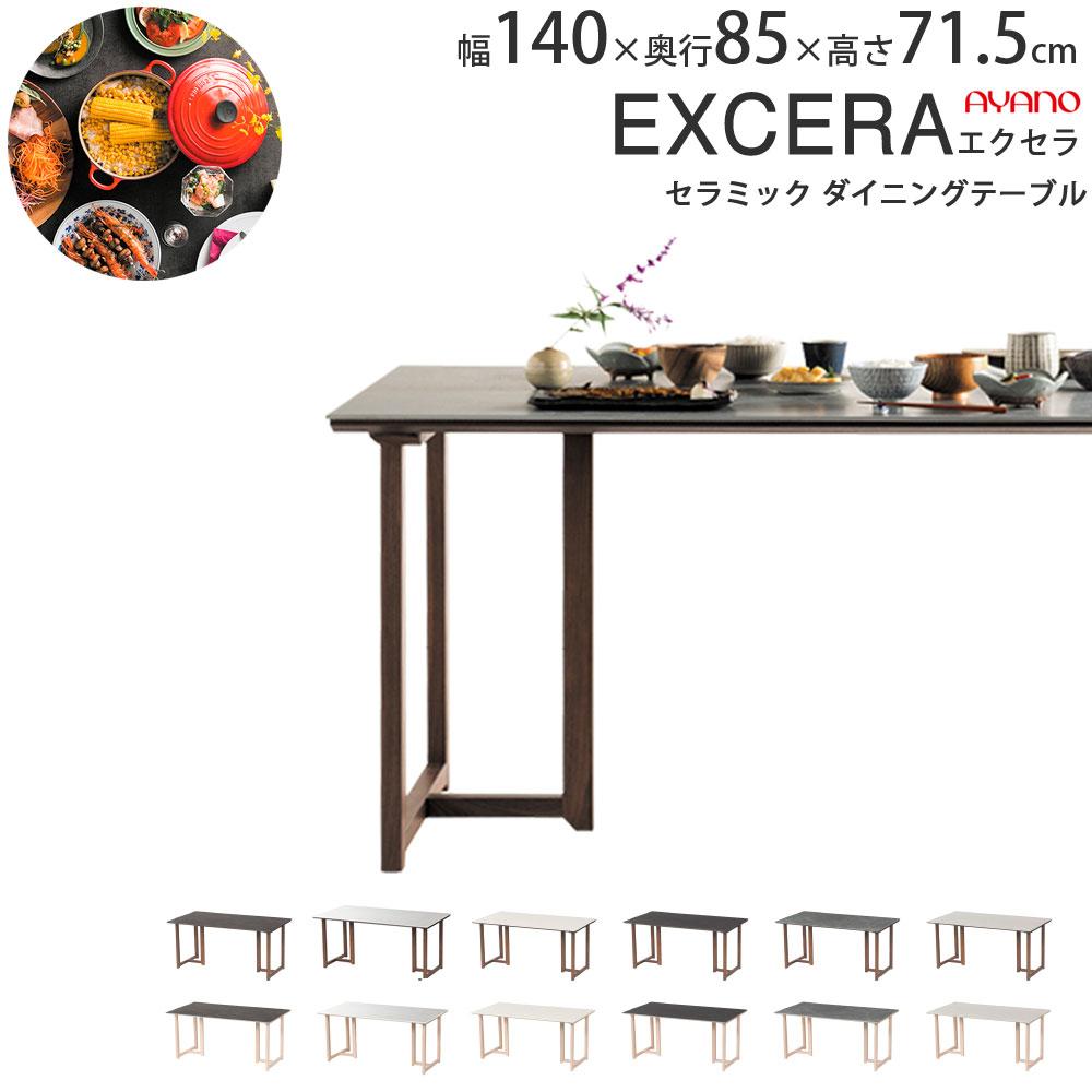 綾野製作所 エクセラ EXCERA テーブル ayano ダイニングテーブル セラミック天板 木製脚 ナチュラル ブラウン 机 【幅140×奥行85×高さ71.5cm】 AM-R140TLB ナチュラル ブラウン 頑丈 熱 傷 汚れに強い セラミック 天板