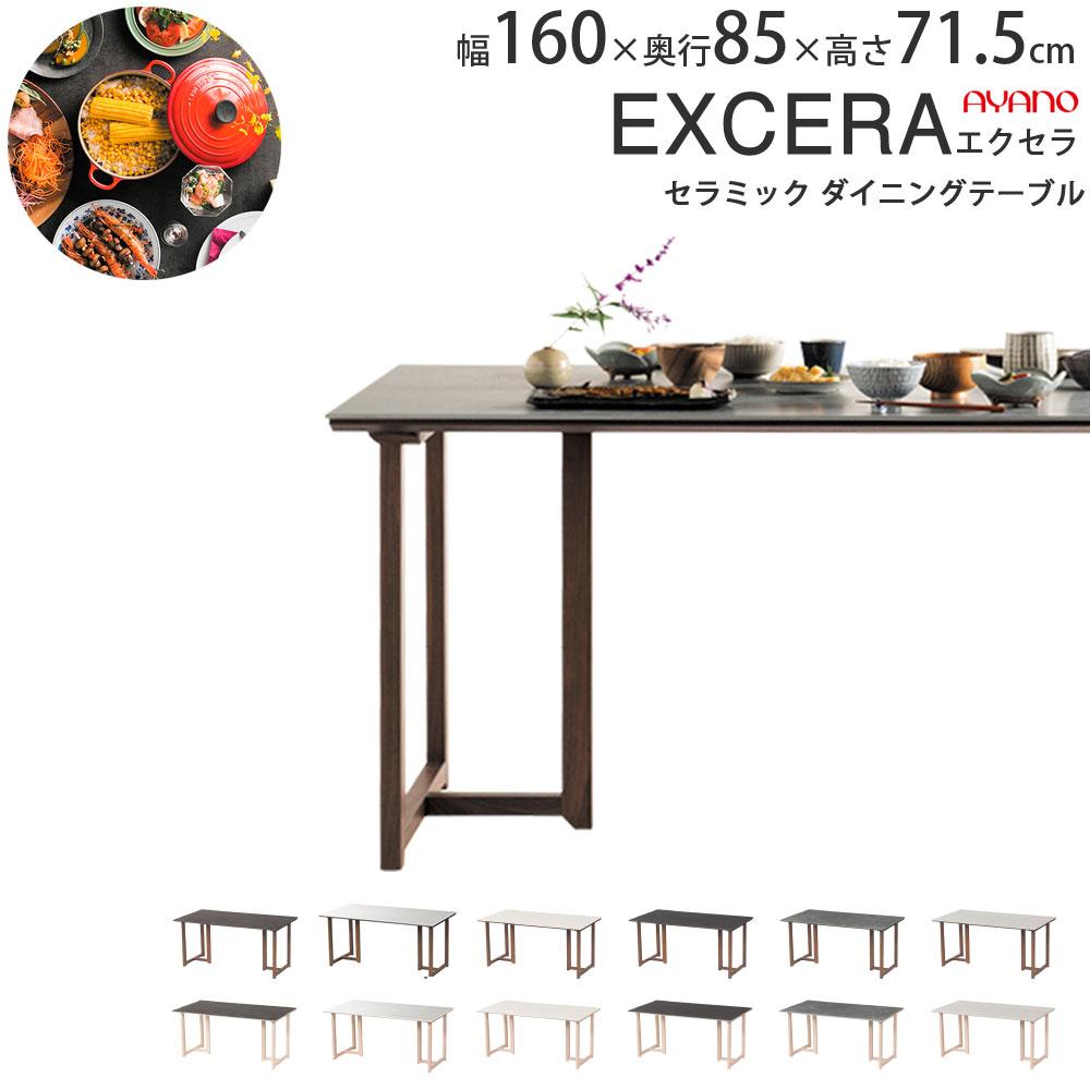 綾野製作所 エクセラ EXCERA テーブル ayano ダイニングテーブル セラミック天板 木製脚 ナチュラル ブラウン 机 【幅160×奥行85×高さ71.5cm】 AM-R160TLB ナチュラル ブラウン 頑丈 熱 傷 汚れに強い セラミック 天板