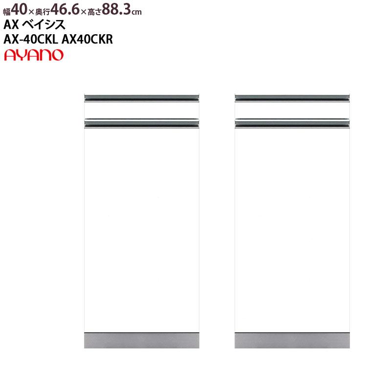 綾野製作所 AX ベイシス 下キャビネット スライドテーブル+開き戸 【幅40×奥行46.6×高さ88.3cm】 食器棚 ユニット 家電ボード カウンター カラーオーダー可能 AX-P40CKL AX-P40CKR