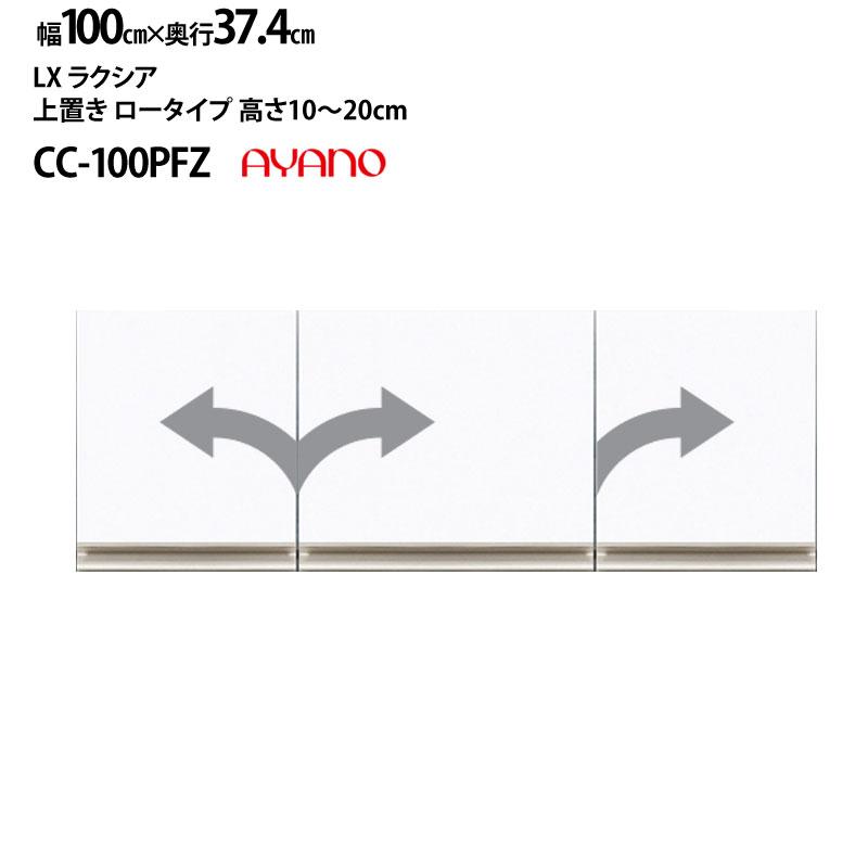 綾野製作所 LX ラクシア 上置き 高さ10-20cm 高さオーダーロータイプ CC-W100PFZ 【幅100×奥行37.4×高さ10-20cm】 カラーオーダー可能