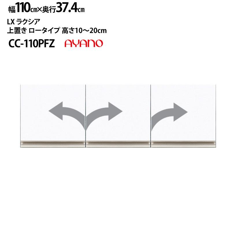 綾野製作所 LX ラクシア 上置き 高さ10-20cm 高さオーダーロータイプ CC-W110PFZ 【幅110×奥行37.4×高さ10-20cm】 カラーオーダー可能
