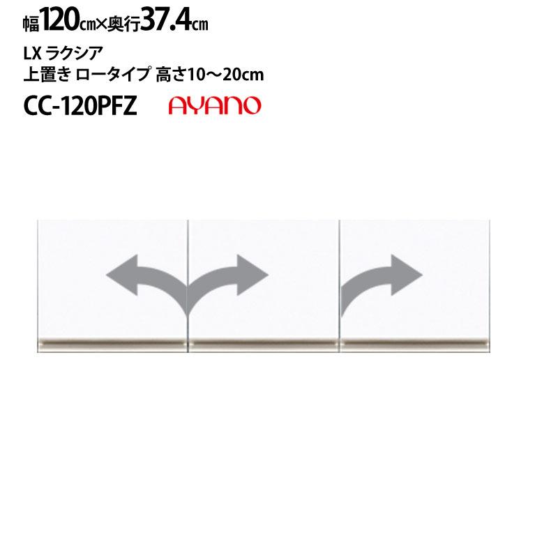 綾野製作所 LX ラクシア 上置き 高さ10-20cm 高さオーダーロータイプ CC-W120PFZ 【幅120×奥行37.4×高さ10-20cm】 カラーオーダー可能
