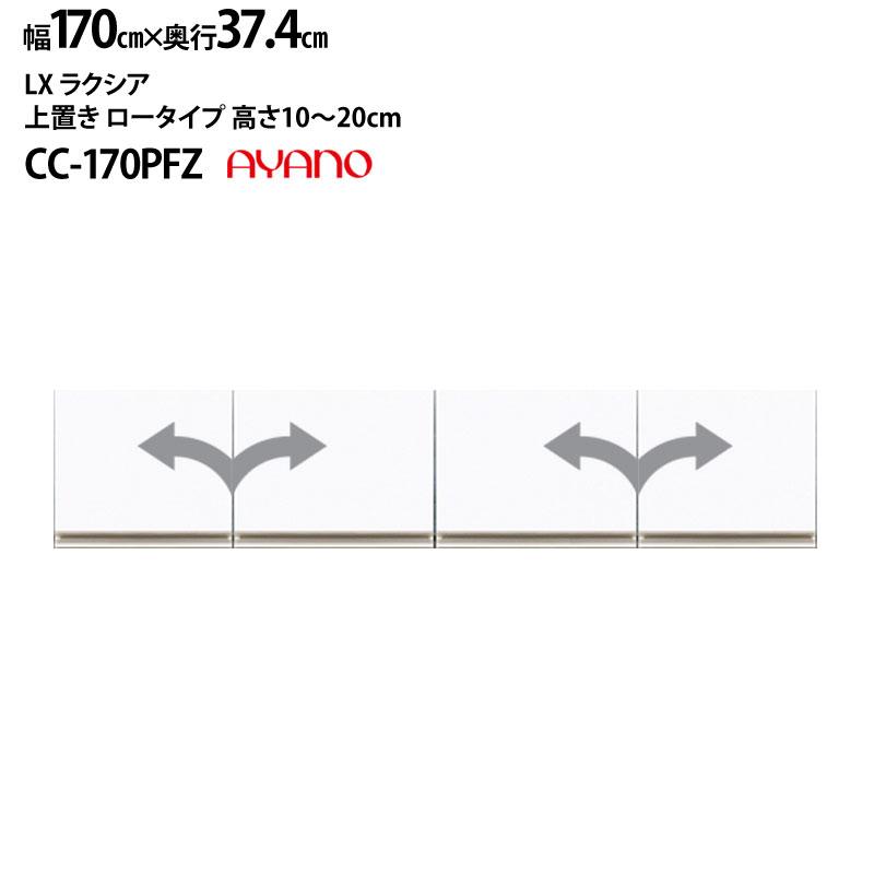 綾野製作所 LX ラクシア 上置き 高さ10-20cm 高さオーダーロータイプ CC-W170PFZ 【幅170×奥行37.4×高さ10-20cm】 カラーオーダー可能