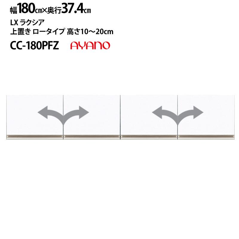 綾野製作所 LX ラクシア 上置き 高さ10-20cm 高さオーダーロータイプ CC-W180PFZ 【幅180×奥行37.4×高さ10-20cm】 カラーオーダー可能