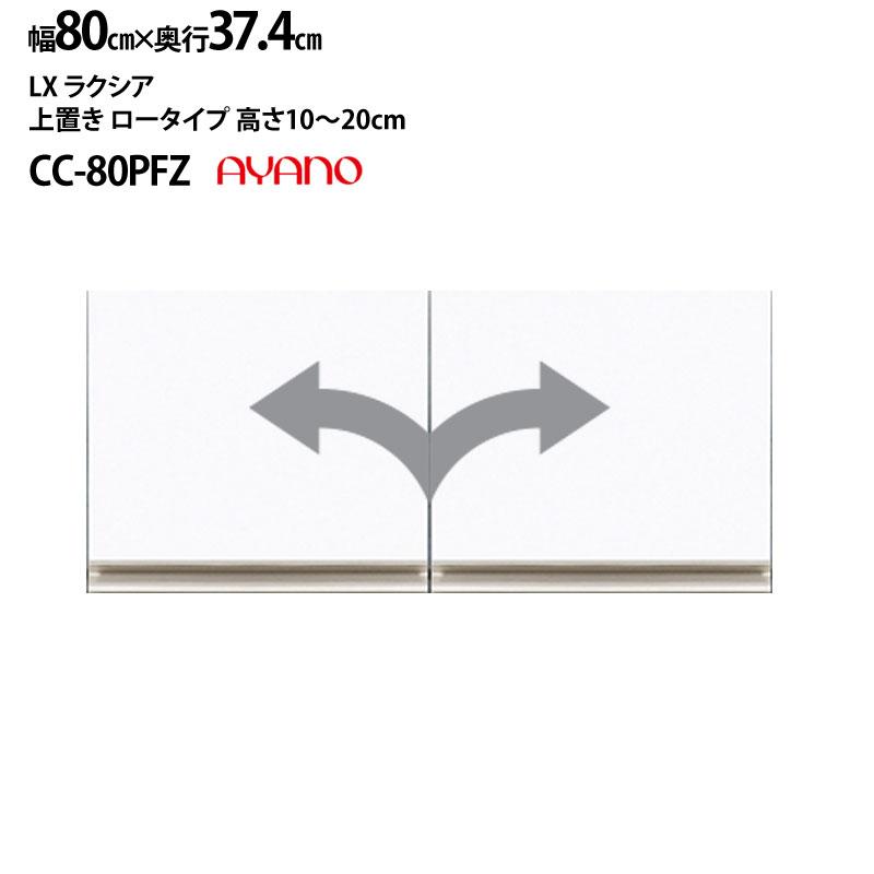 綾野製作所 LX ラクシア 上置き 高さ10-20cm 高さオーダーロータイプ CC-W80PFZ 【幅80×奥行37.4×高さ10-20cm】 カラーオーダー可能