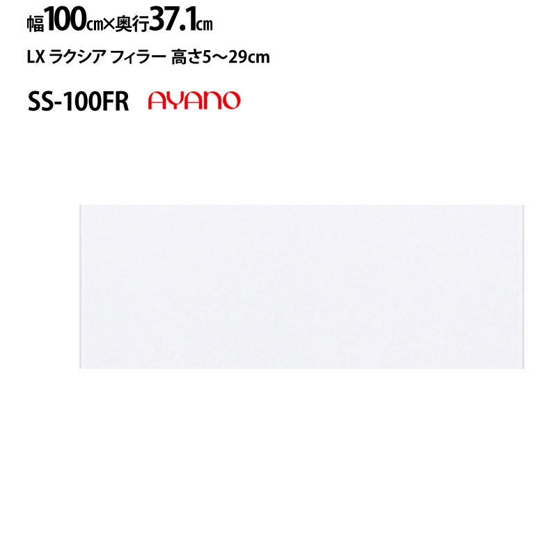 綾野製作所 LX ラクシア フィラー SS-W100FR 【幅100×奥行37.1×高さ5~29cm】 カラーオーダー可能