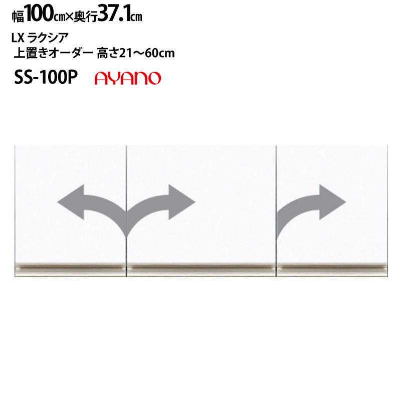 綾野製作所 LX ラクシア 上置き 高さ21-60cm 高さオーダーハイタイプ SS-W100PZ 【幅100×奥行37.1×高さ21-60cm】 カラーオーダー可能