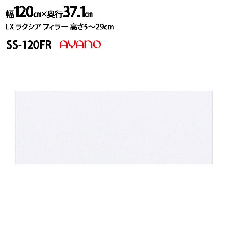 綾野製作所 LX ラクシア フィラー SS-W120FR 【幅120×奥行37.1×高さ5~29cm】 カラーオーダー可能