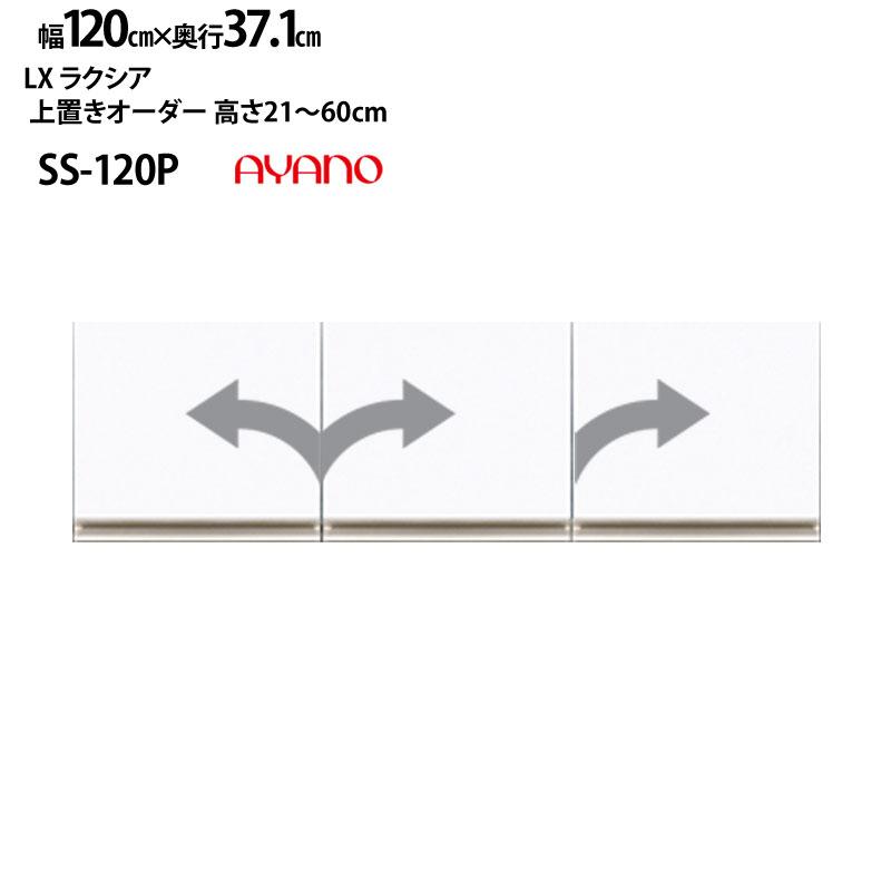 綾野製作所 LX ラクシア 上置き 高さ21-60cm 高さオーダーハイタイプ SS-W120PZ 【幅120×奥行37.1×高さ21-60cm】 カラーオーダー可能