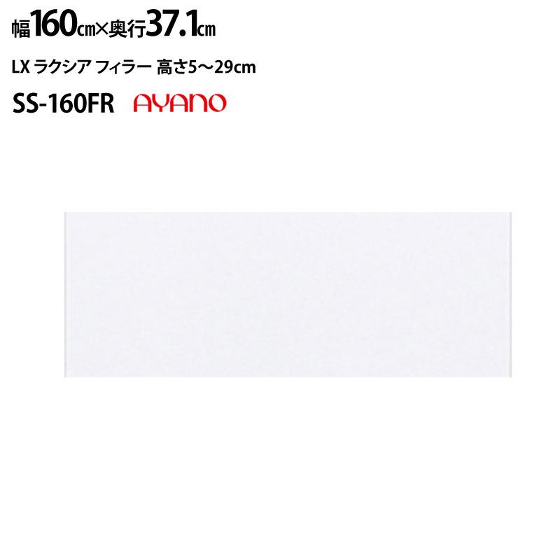綾野製作所 LX ラクシア フィラー SS-W160FR 【幅160×奥行37.1×高さ5~29cm】 カラーオーダー可能