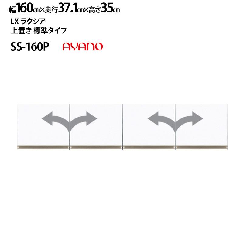 綾野製作所 LX ラクシア 上置き 高さ35cm 標準タイプ SS-W160P 【幅160×奥行37.1×高さ35cm】 カラーオーダー可能