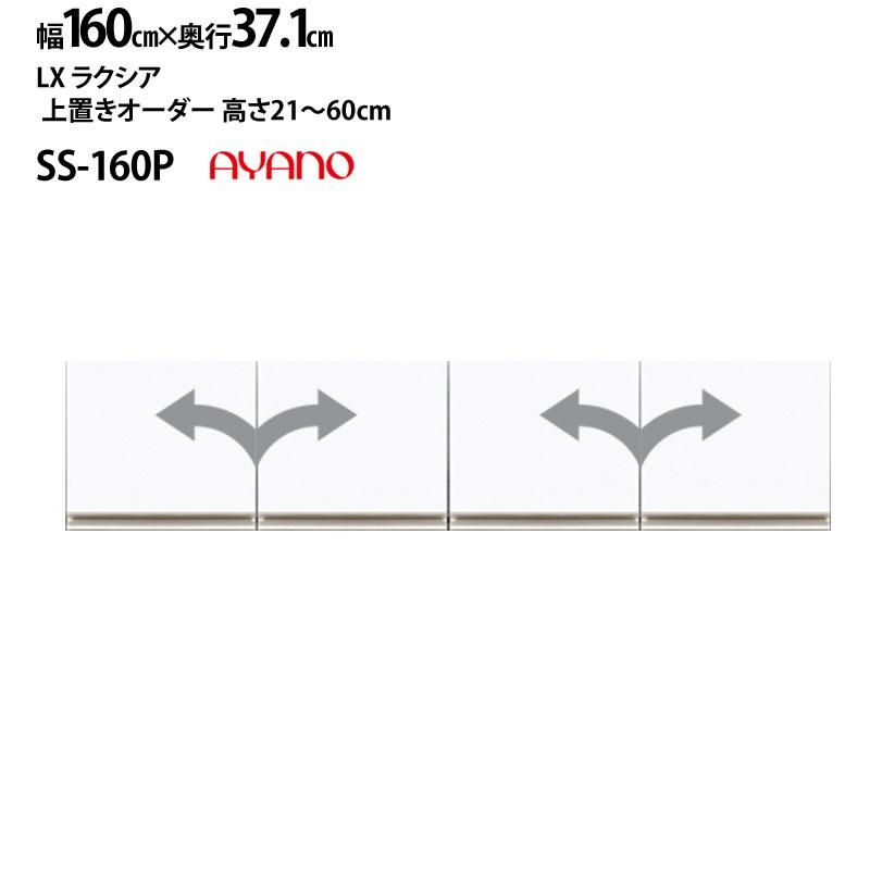 綾野製作所 LX ラクシア 上置き 高さ21-60cm 高さオーダーハイタイプ SS-W160PZ 【幅160×奥行37.1×高さ21-60cm】 カラーオーダー可能