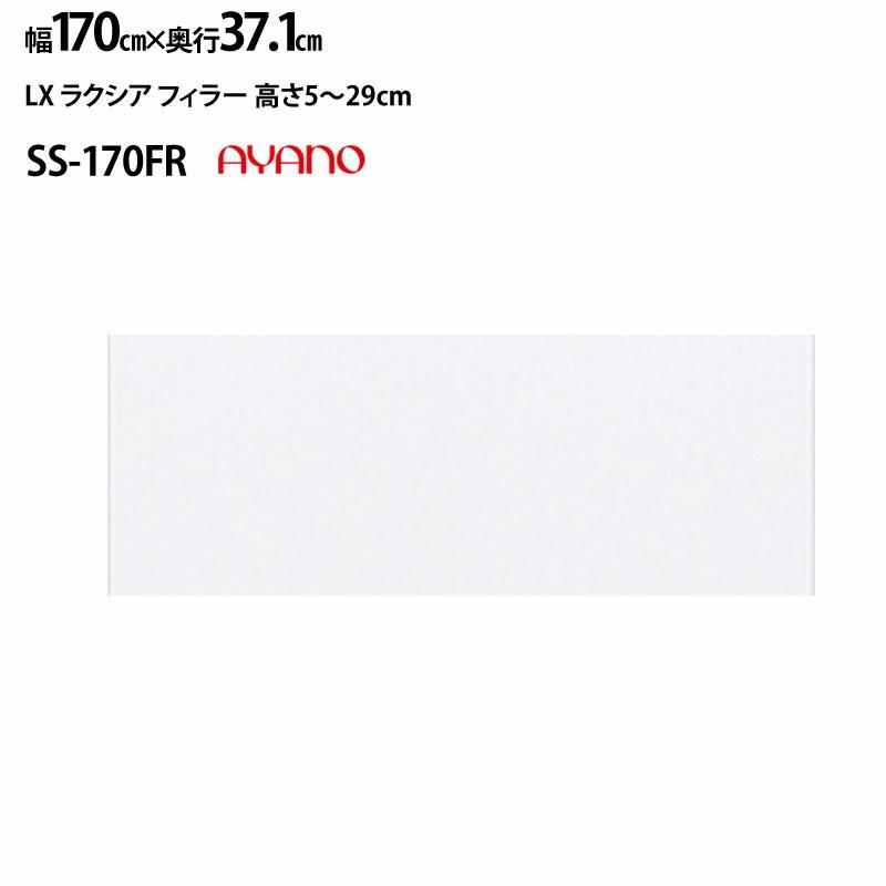 綾野製作所 LX ラクシア フィラー SS-W170FR 【幅170×奥行37.1×高さ5~29cm】 カラーオーダー可能