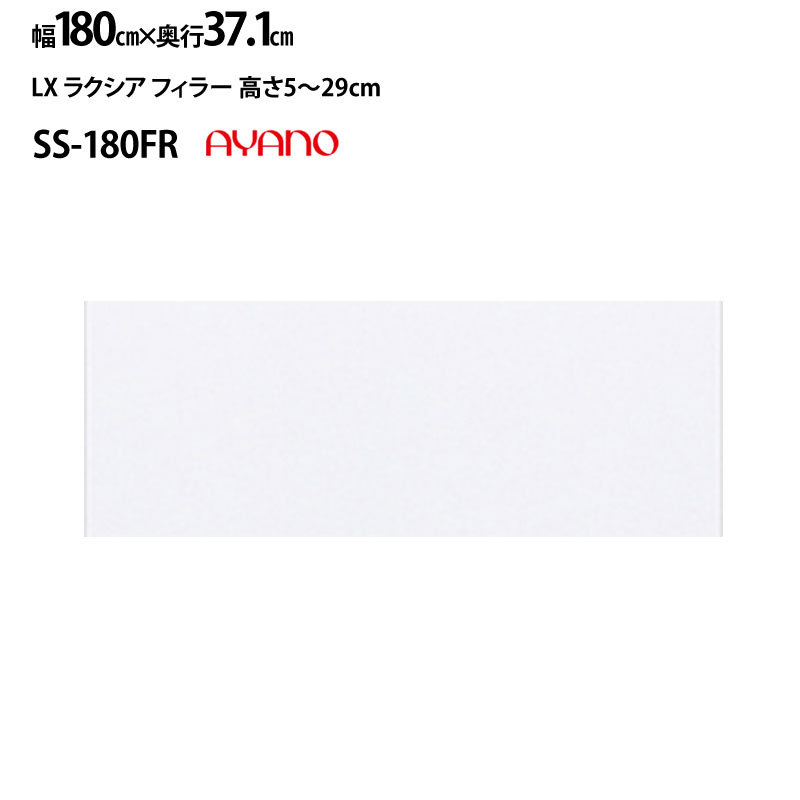 綾野製作所 LX ラクシア フィラー SS-W180FR 【幅180×奥行37.1×高さ5~29cm】 カラーオーダー可能
