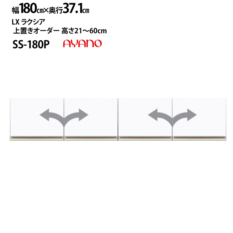 綾野製作所 LX ラクシア 上置き 高さ21-60cm 高さオーダーハイタイプ SS-W180PZ 【幅180×奥行37.1×高さ21-60cm】 カラーオーダー可能