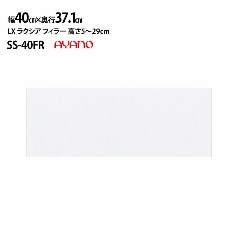 綾野製作所 LX ラクシア フィラー SS-W40FR 【幅40×奥行37.1×高さ5~29cm】 カラーオーダー可能