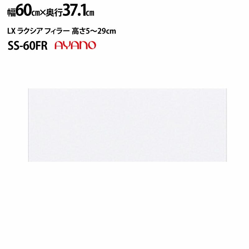 綾野製作所 LX ラクシア フィラー SS-W60FR 【幅60×奥行37.1×高さ5~29cm】 カラーオーダー可能