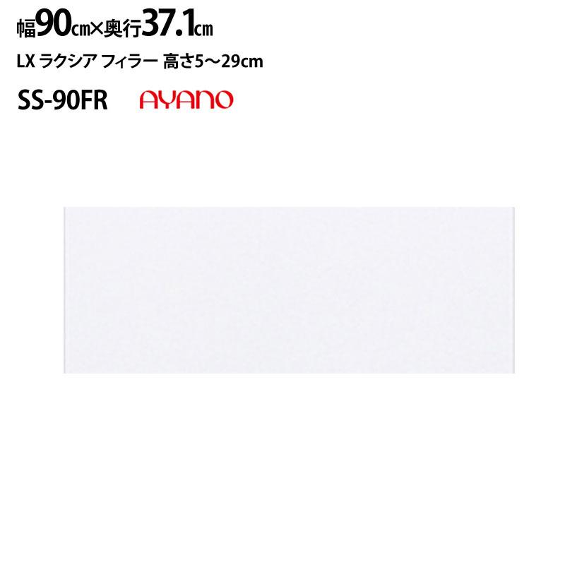 綾野製作所 LX ラクシア フィラー SS-W90FR 【幅90×奥行37.1×高さ5~29cm】 カラーオーダー可能