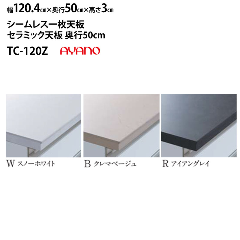 綾野製作所 LX ラクシア シームレス天板 (セラミック天板) 奥行45cmタイプ TC-120W2Z TC-120B2Z TC-120R2Z 【幅120.5×奥行45×高さ3cm】 スノーホワイト クレマベージュ アイアングレイ