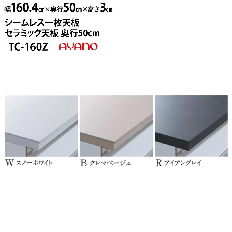 綾野製作所 LX ラクシア シームレス天板 (セラミック天板) 奥行45cmタイプ TC-160W2Z TC-160B2Z TC-160R2Z 【幅160.5×奥行45×高さ3cm】 スノーホワイト クレマベージュ アイアングレイ