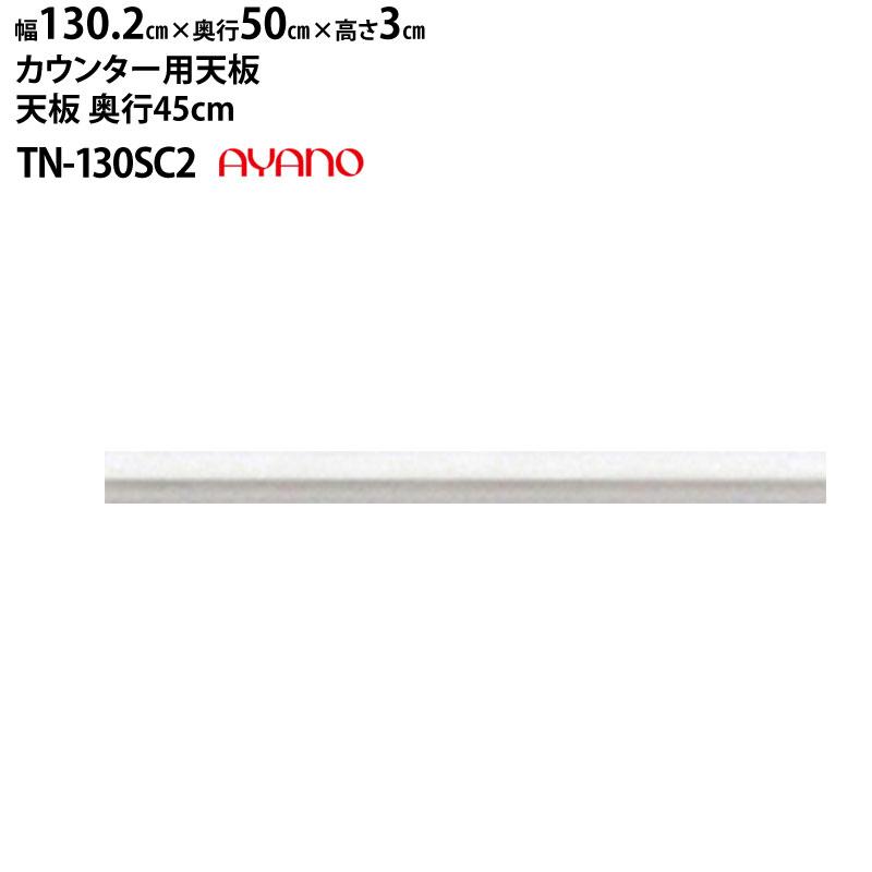 綾野製作所 LX ラクシア TN-130SC2 天板 (カウンター用) 【幅130.2×奥行45×高さ3cm】 ホワイト LUXIA