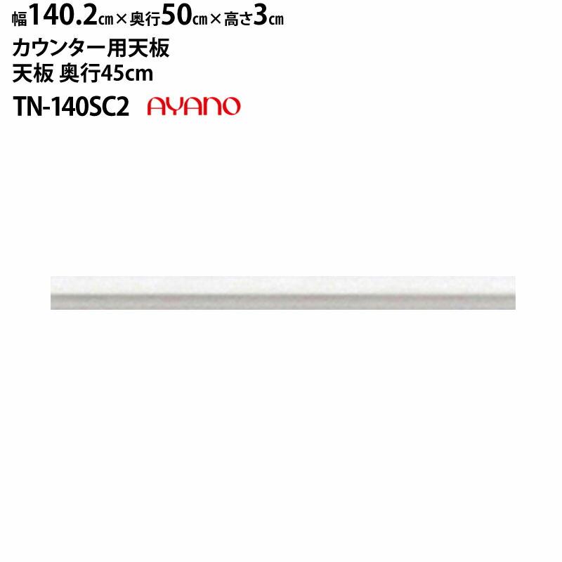 綾野製作所 LX ラクシア TN-140SC2 天板 (カウンター用) 【幅140.2×奥行45×高さ3cm】 ホワイト LUXIA