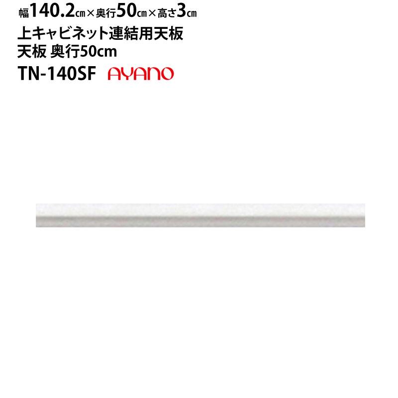 綾野製作所 LX ラクシア TN-140SF 天板 (上キャビネット連結用) 【幅140.2×奥行50×高さ3cm】 ホワイト LUXIA