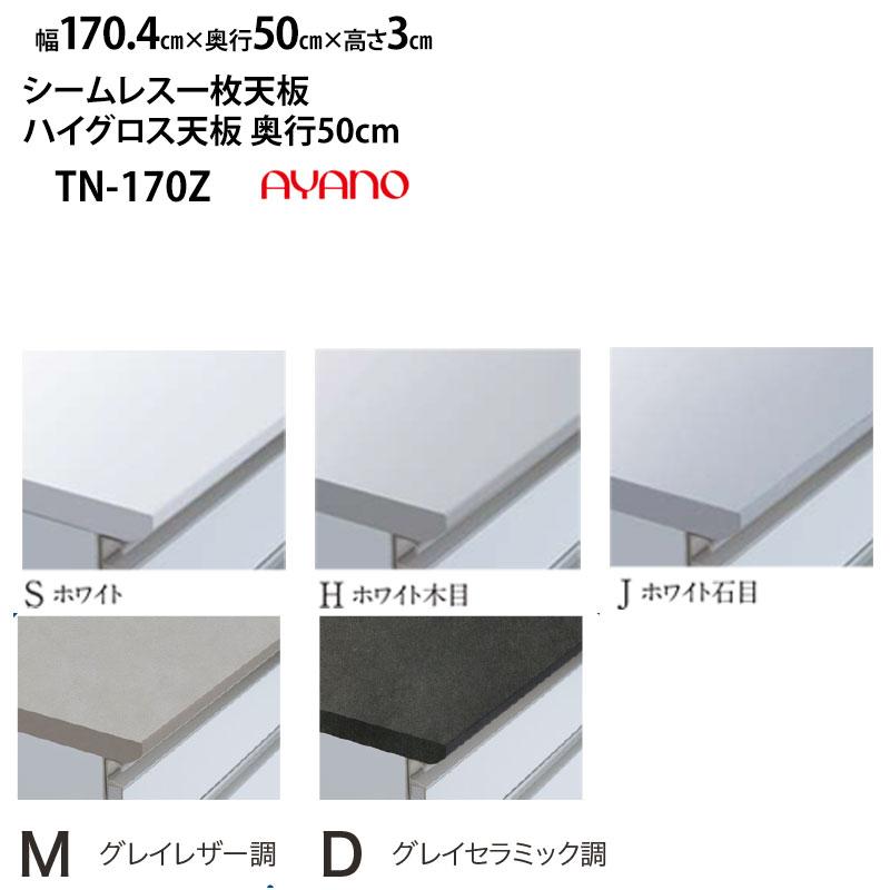 綾野製作所 LX ラクシア シームレス天板 (ハイグロス天板) 奥行50cmタイプ TN-170SZ TN-170HZ TN-170JZ 【幅170.4×奥行50×高さ3cm】 ホワイト ホワイト木目 ホワイト石目