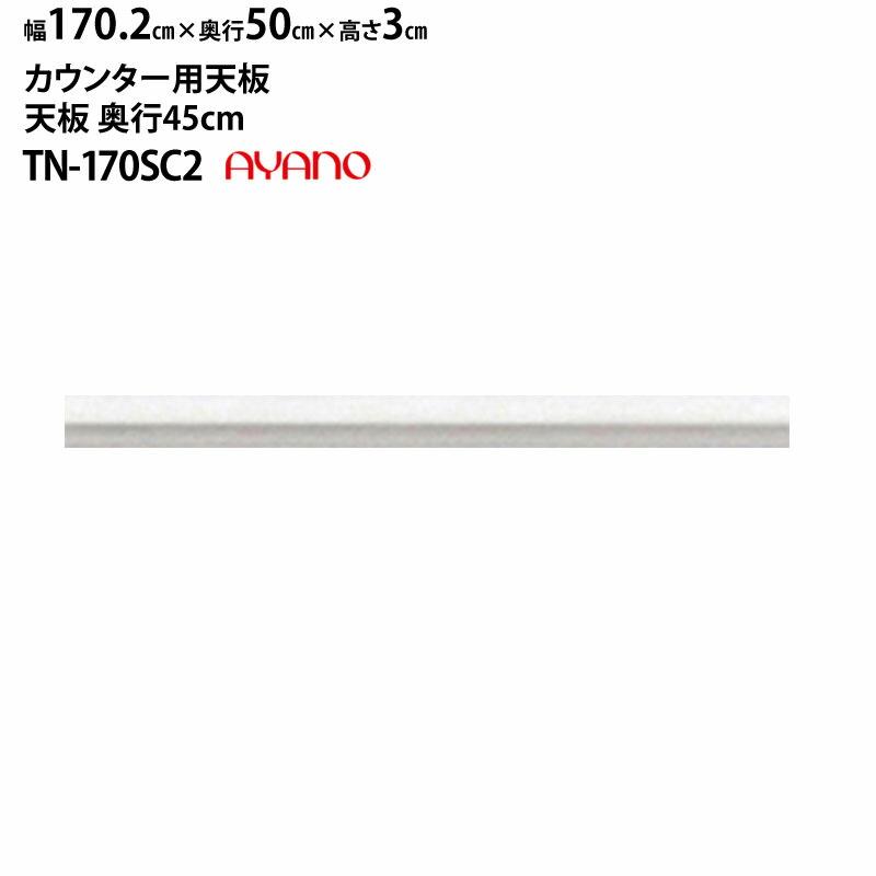 綾野製作所 LX ラクシア TN-170SC2 天板 (カウンター用) 【幅170.2×奥行45×高さ3cm】 ホワイト LUXIA
