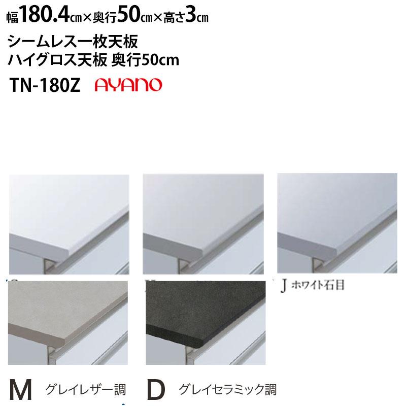 綾野製作所 LX ラクシア シームレス天板 (ハイグロス天板) 奥行50cmタイプ TN-180SZ TN-180HZ TN-180JZ 【幅180.4×奥行50×高さ3cm】 ホワイト ホワイト木目 ホワイト石目