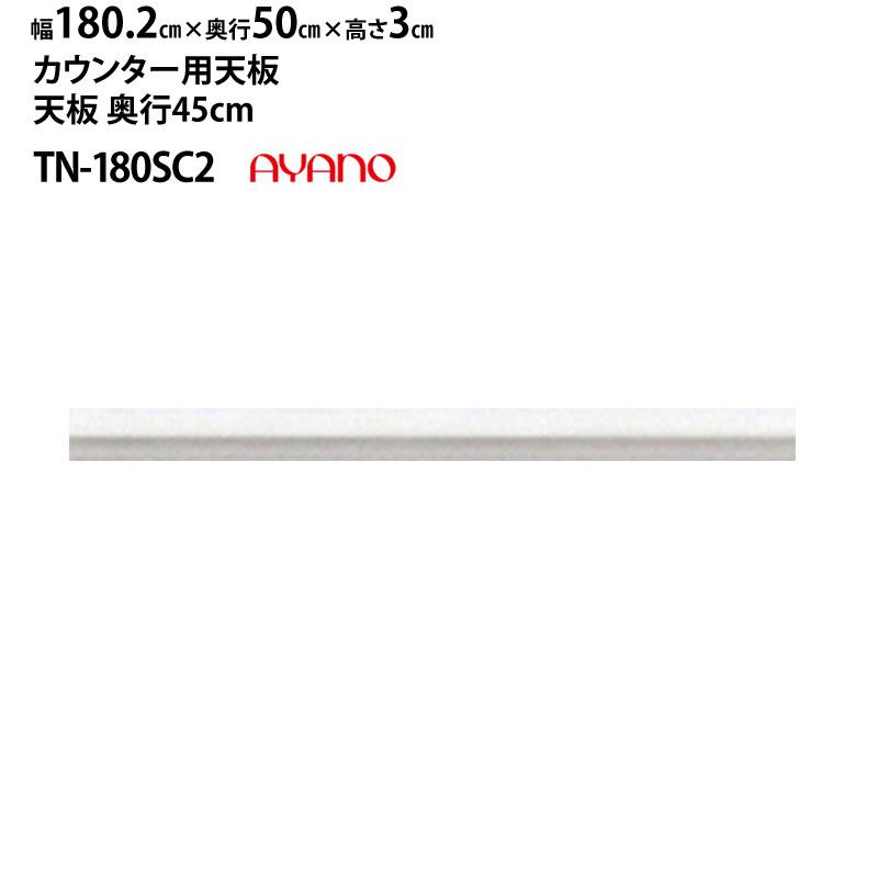 綾野製作所 LX ラクシア TN-180SC2 天板 (カウンター用) 【幅180.2×奥行45×高さ3cm】 ホワイト LUXIA