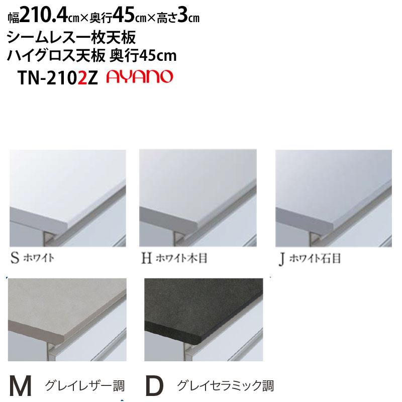 綾野製作所 LX ラクシア シームレス天板 (ハイグロス天板) 奥行45cmタイプ TN-210S2Z TN-210H2Z TN-210J2Z 【幅210.4×奥行45×高さ3cm】 ホワイト ホワイト木目 ホワイト石目