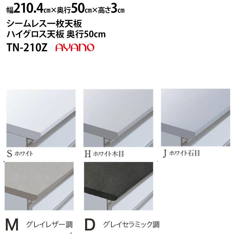 綾野製作所 LX ラクシア シームレス天板 (ハイグロス天板) 奥行50cmタイプ TN-210SZ TN-210HZ TN-210JZ 【幅210.4×奥行50×高さ3cm】 ホワイト ホワイト木目 ホワイト石目
