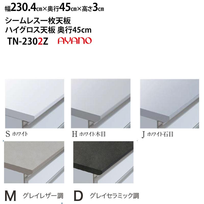 綾野製作所 LX ラクシア シームレス天板 (ハイグロス天板) 奥行45cmタイプ TN-230S2Z TN-230H2Z TN-230J2Z 【幅230.4×奥行45×高さ3cm】 ホワイト ホワイト木目 ホワイト石目