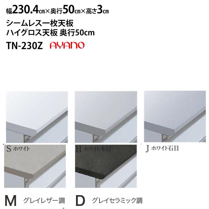 綾野製作所 LX ラクシア シームレス天板 (ハイグロス天板) 奥行50cmタイプ TN-230SZ TN-230HZ TN-230JZ 【幅230.4×奥行50×高さ3cm】 ホワイト ホワイト木目 ホワイト石目