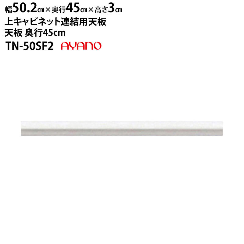 綾野製作所 LX ラクシア TN-50SF2 天板 (上キャビネット連結用) 【幅50.2×奥行45×高さ3cm】 ホワイト LUXIA