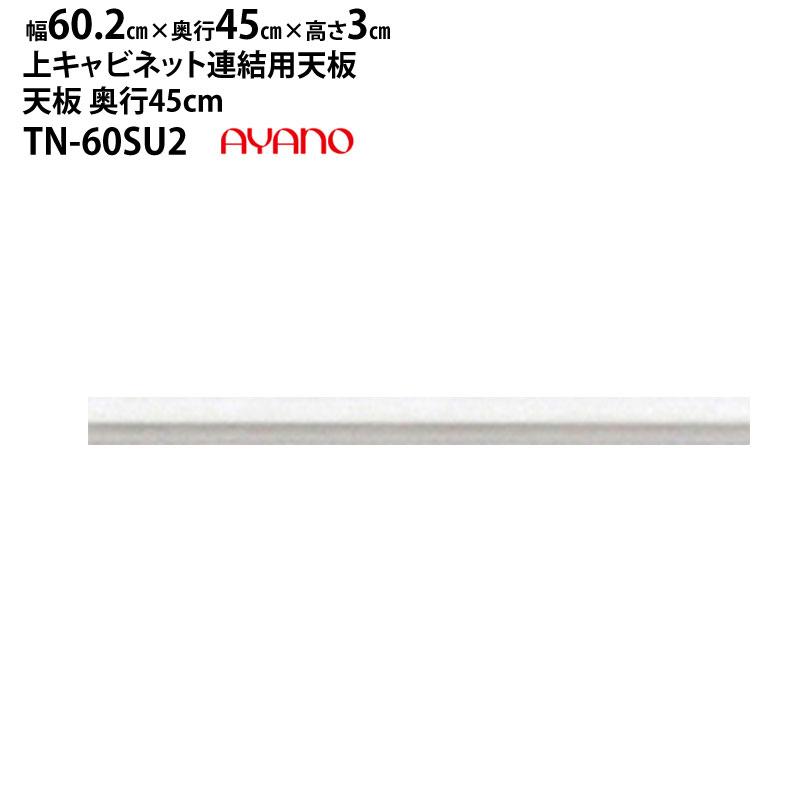 綾野製作所 食器棚 バリオ ラクシア ベイシス クラスト 共通 TN-60SU2 天板 ホワイト 高価値 幅60.2×奥行45×高さ3cm 上キャビネット連結用 新生活 LUXIA ayano イエナカ 期間限定特価品 綾野