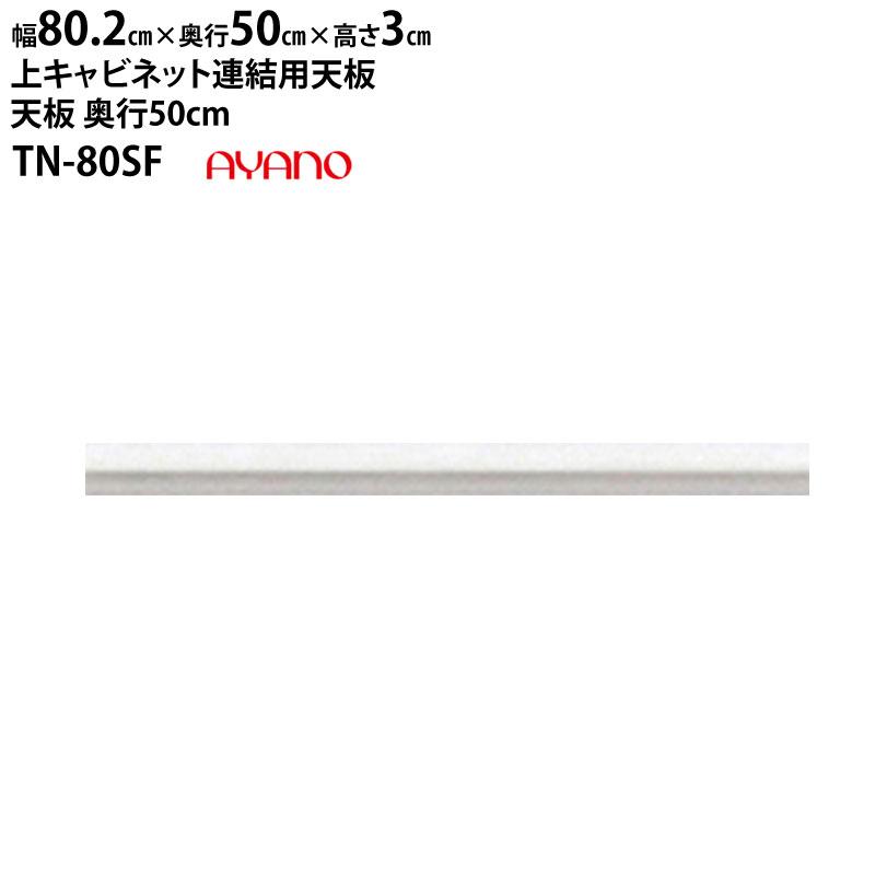 綾野製作所 LX ラクシア TN-80SF 天板 (上キャビネット連結用) 【幅80.2×奥行50×高さ3cm】 ホワイト LUXIA