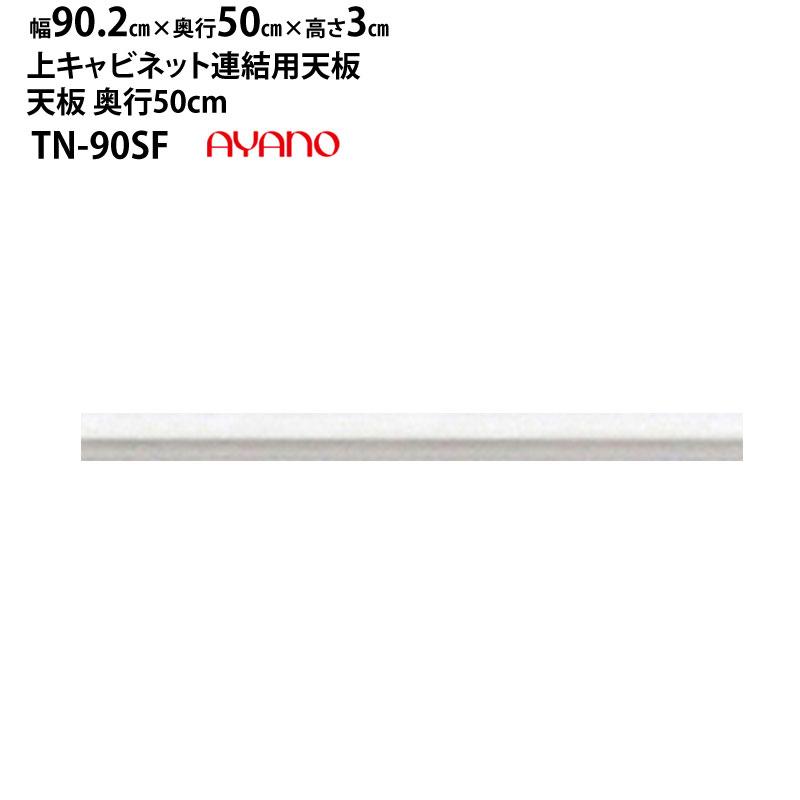 綾野製作所 LX ラクシア TN-90SF 天板 (上キャビネット連結用) 【幅90.2×奥行50×高さ3cm】 ホワイト LUXIA