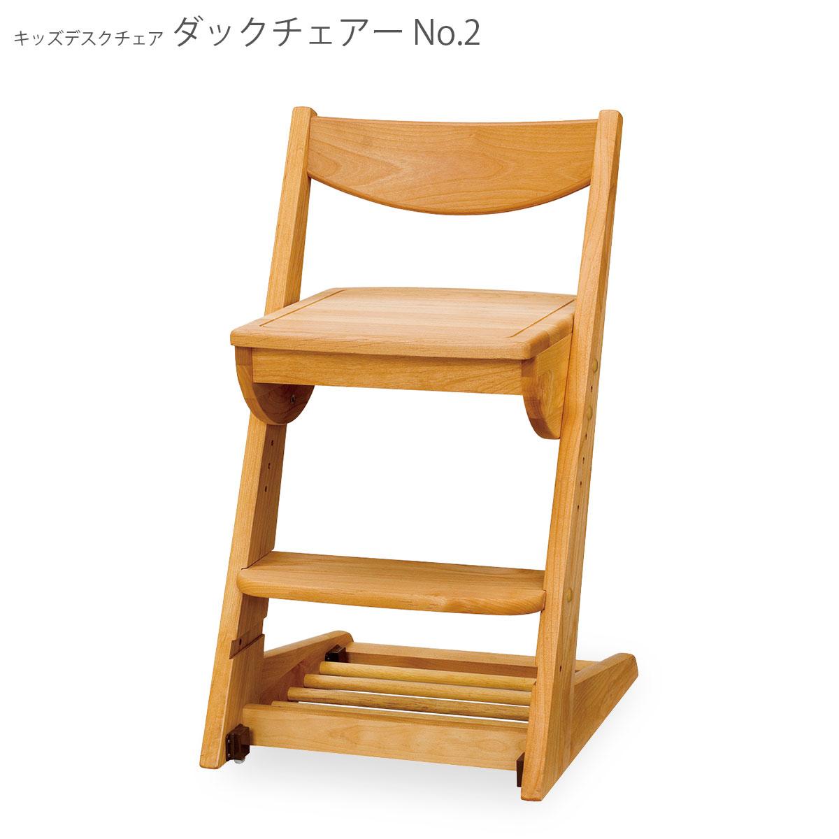 堀田木工所 2018年モデル ダックチェアー NO.2 学習椅子 日本製 国産 送料無料
