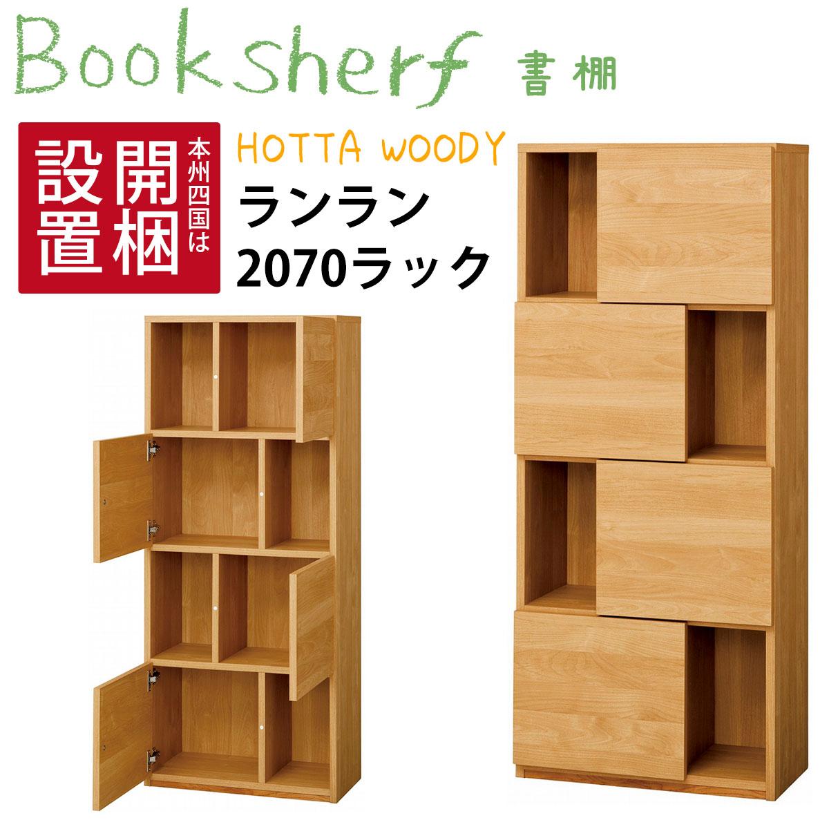 堀田木工所 2018年モデル ランラン 2070ラック 本棚 書棚 子供部屋 日本製 国産 送料無料