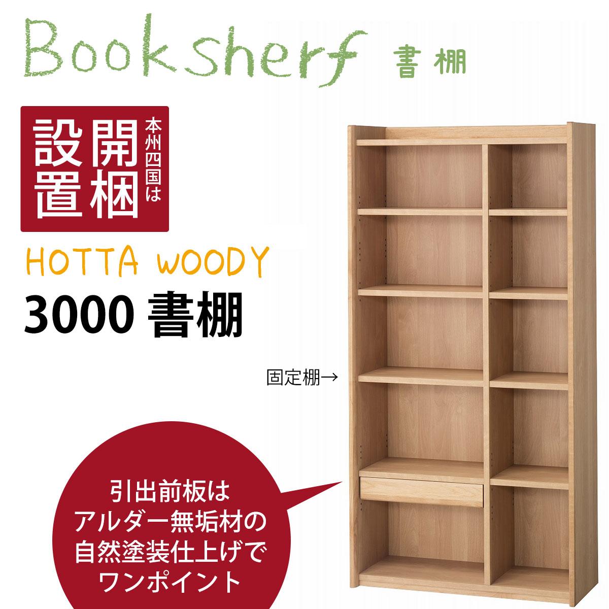 堀田木工所 ブックシェルフ  3000書棚