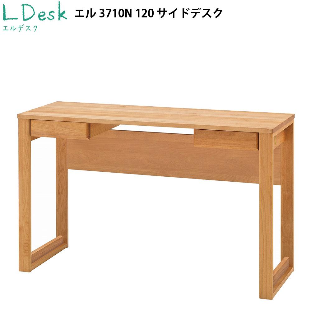 堀田木工所 エルデスク サイドデスク エル3710-120サイドデスク