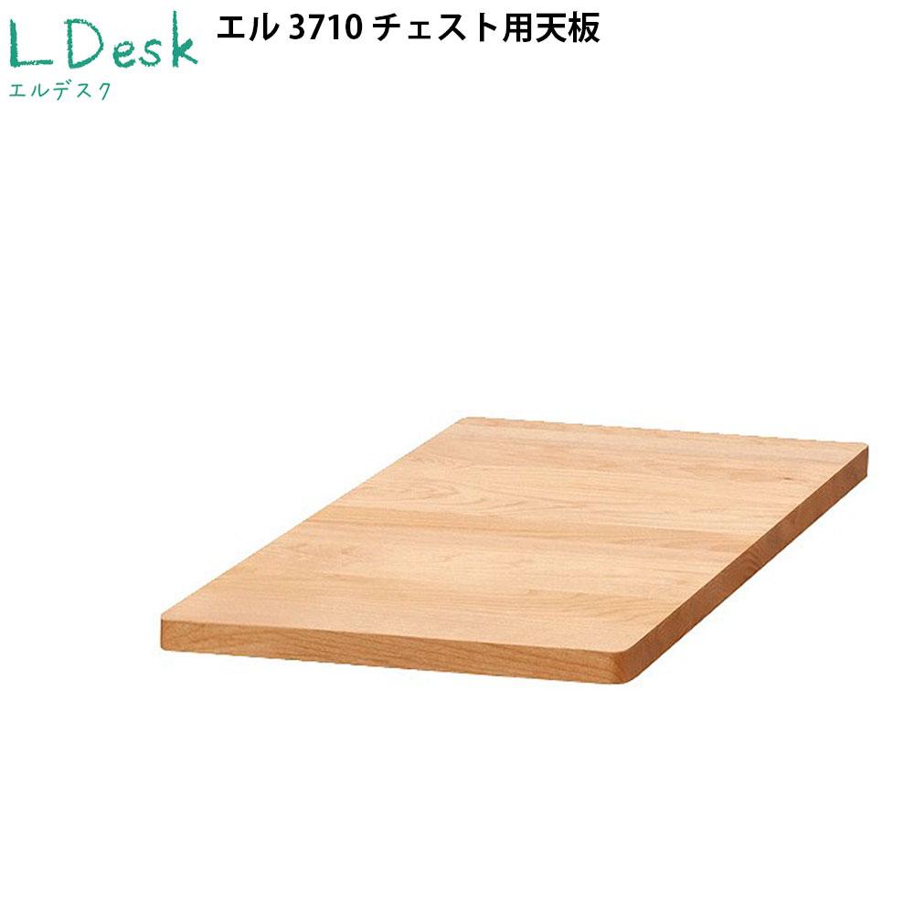堀田木工所 エルデスク 天板 エル3710チェスト用 天板