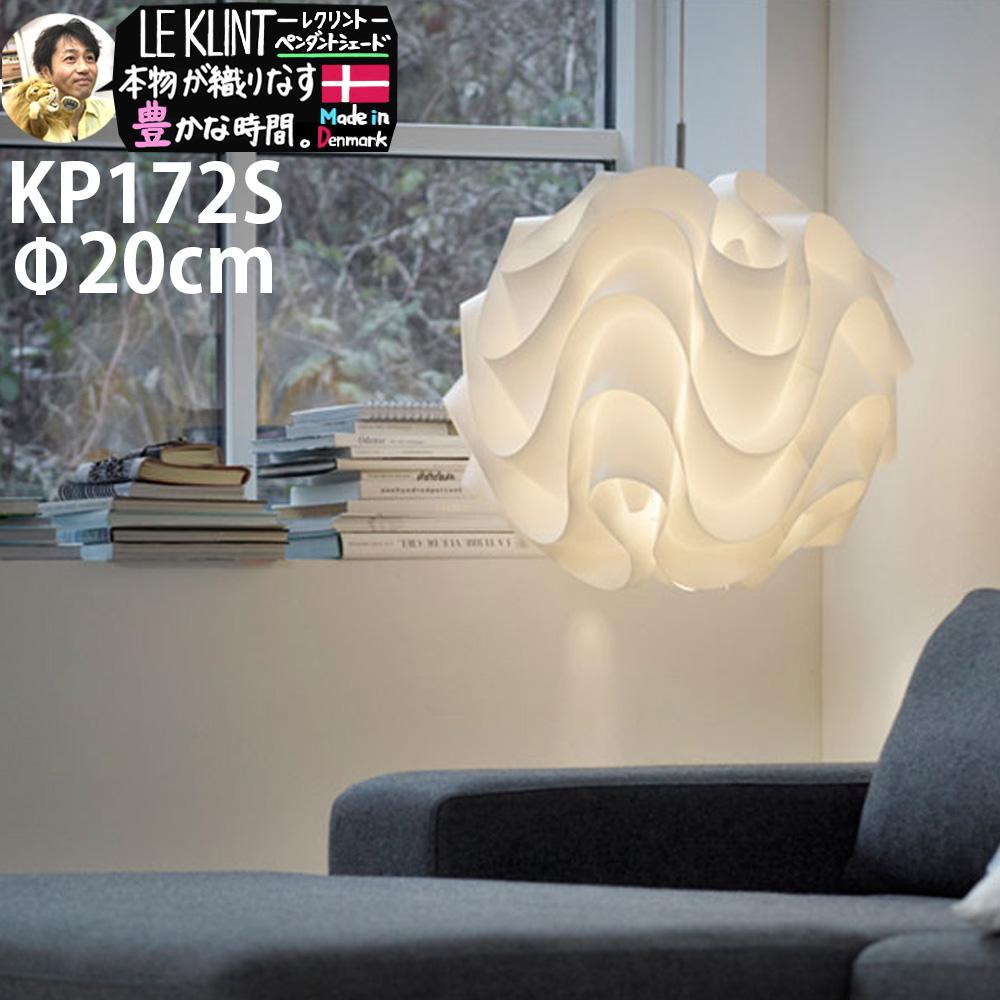 レクリント KP172S ペンダントライト 北欧 照明 デザイン レ・クリント LE KLINT サイナスライン SINUS LINE 引掛けシーリング ハンドクラフト Poul Christiansen 【φ20×H20cm】