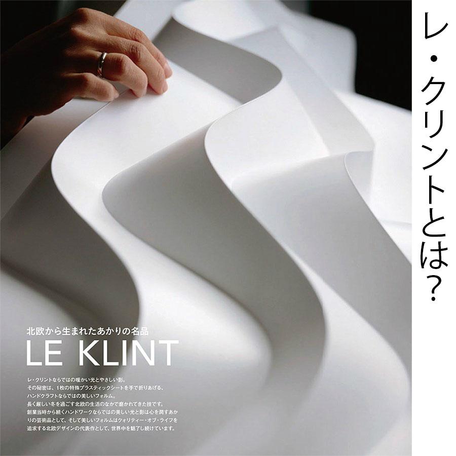 LE KLINT レクリント ペンダントランプ 【φ43×H25cm】 Snow Drop スノードロップ KP120L ホワイト 北欧 照明 レ・クリント