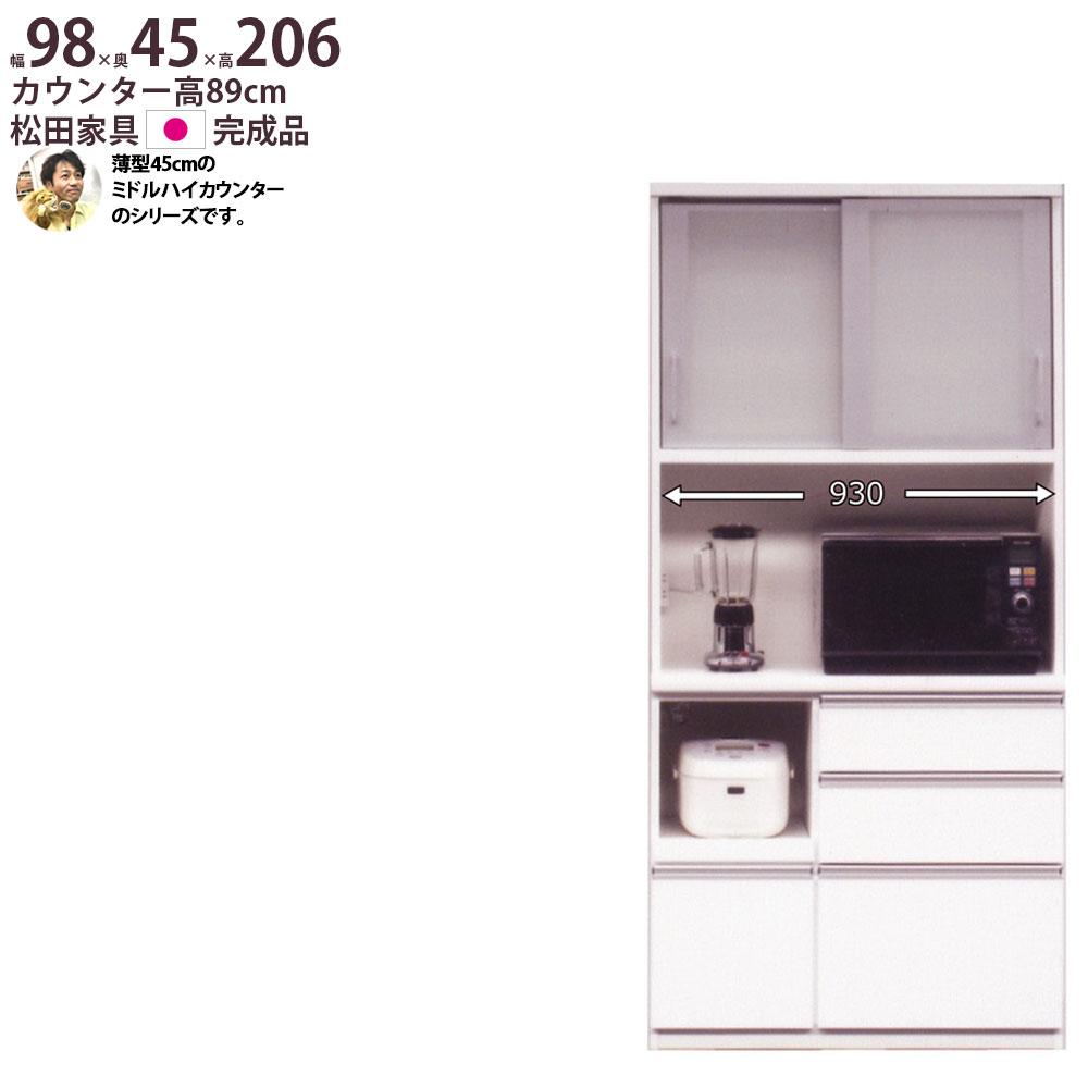 松田家具 食器棚 完成品 薄型45cm ミドルハイカウンター 【幅98×奥行45×高さ205cm】 キッチンボード 1000 レンジボード